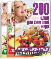Готовим, едим, худеем - 3 книги