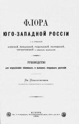Флора Юго-западной России, т.е. губерний: Киевской, Волынской, Подольской,  ...