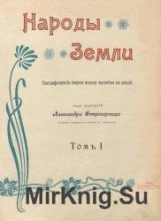 Народы Земли. Географические очерки жизни человека на земле (в четырех тома ...