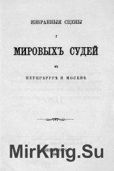 Избранные сцены у мировых судей в Петербурге и Москве