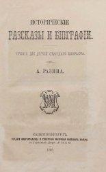 Исторические рассказы и биографии