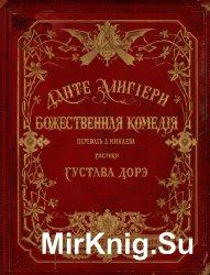 Божественная комедия с рис. Густава Дорэ [3 книги] (1874-1879)