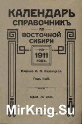 Календарь справочник по Восточной Сибири на 1911 год
