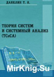 Теория систем и системный анализ (ТСиСА)