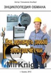 Энциклопедия обмана: Как обмануть любой электросчетчик
