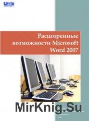 Расширенные возможности Microsoft Word 2007
