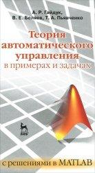 Теория автоматического управления в примерах и задачах с решениями в Matlab