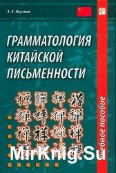 Грамматология китайской письменности