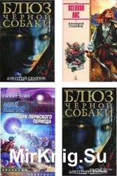 Дмитрий Скирюк - Сборник из 8 книг