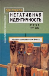 Негативная идентичность. Статьи 1997 - 2002 годов