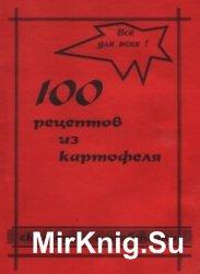 100 рецептов из картофеля