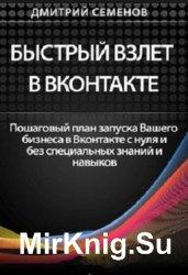 Быстрый взлет в Вконтакте