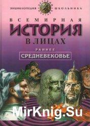 Всемирная история в лицах: Раннее средневековье