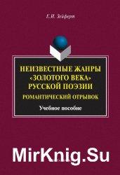 Неизвестные жанры золотого века русской поэзии