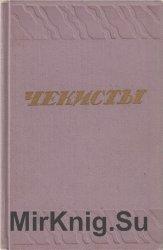 Чекисты (1970)