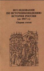 Исследования по источниковедению истории России (до 1917 г.).