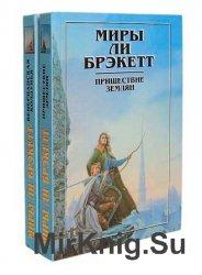 Миры Ли Брэкетт в 2 томах