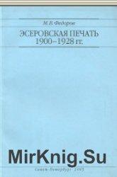 Эсеровская печать 1900-1928 гг.