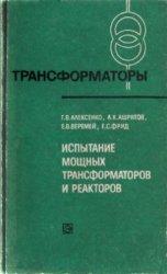 Испытание мощных трансформаторов и реакторов
