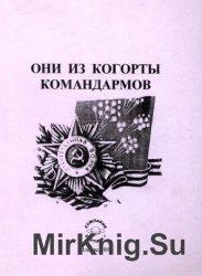 Они из когорты командармов. Книга 1: Военно-биографический справочник