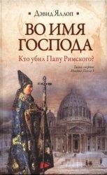 Во имя Господа. Кто убил Папу Римского?