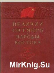 Великий Октябрь и народы Востока. 1917-1957