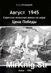 Август 1945. Советско-японская война на море - цена Победы