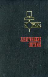 Электрические системы. (7 томов)