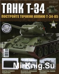 Танк T-34 №-108