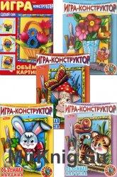 Игра - конструктор. Объемная картина. 5 книг