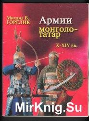Армии монголо-татар X-XIV веков. Воинское искусство, оружие, снаряжение