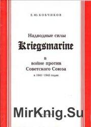 Надводные силы Kriegsmarine в войне против Советского Союза в 1941-1945