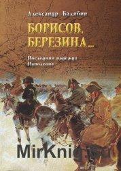 Борисов, Березина... Последняя надежда Наполеона