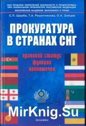 Прокуратура в странах СНГ: правовой статус, функции, полномочия