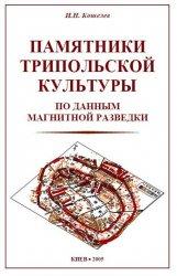 Памятники Трипольской культуры (по данным магнитной разведки)