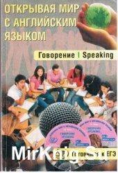 Открывая мир с английским языком. Говорение. Speaking. Готовимся к ЕГЭ