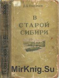 В старой Сибири