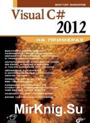 Visual С# 2012 на примерах