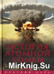 История атомной бомбы