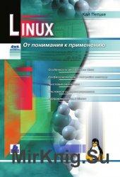 LINUX. От понимания к применению