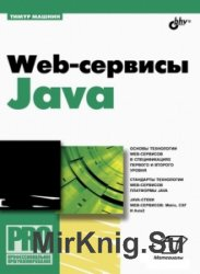 Web-сервисы Java (+CD)