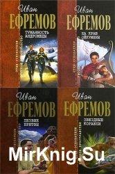 Иван Ефремов - Полное собрание книг