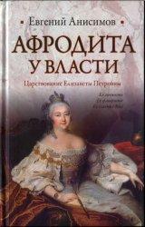 Афродита у власти. Царствование Елизаветы Петровны