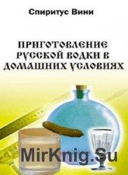 Приготовление русской водки в домашних условиях