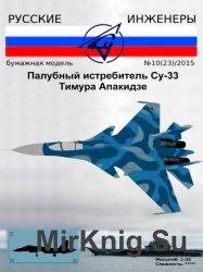 Русские инженеры №23 (2015). Палубный истребитель Су-33