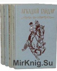 Гайдар А. - Собрание сочинений в 4 томах