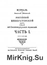 Журнал о военных действиях Российской императорской армии. 1757-1761 годы