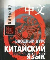 Китайский язык. Вводный курс