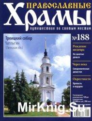 Православные храмы №188 - Троицкий собор. Чаплыгин