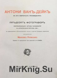 Антони Ван-Дейк в его избранных произведениях